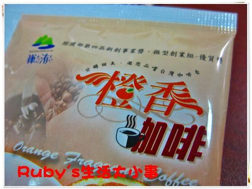 橙香咖啡 (1)