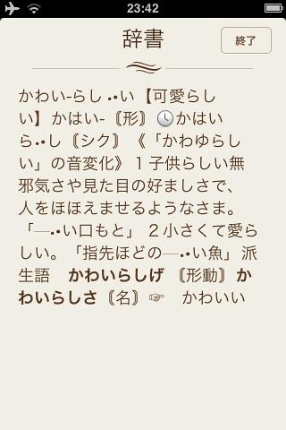 dictionary-jn