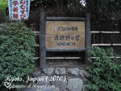 kyoto 013