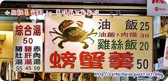 8 螃蟹羹價目
