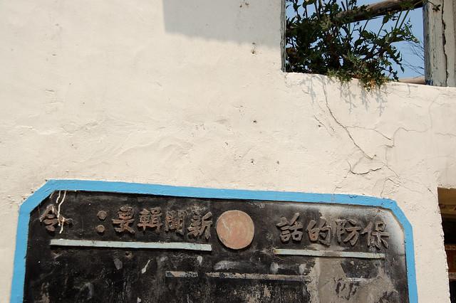 2011.04.02 馬祖 / 南竿 / 珠螺村