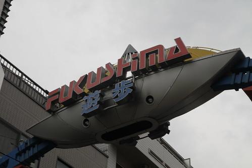 Fukushima Area in Osaka