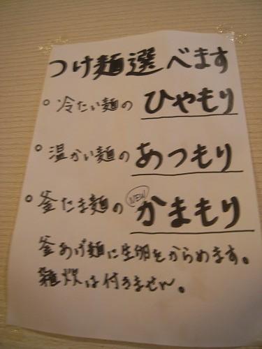 らーめん・つけ麺 サクラ@橿原市-04
