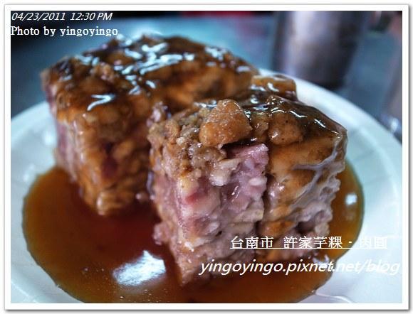 台南市_許家芋粿20110423_R0019171