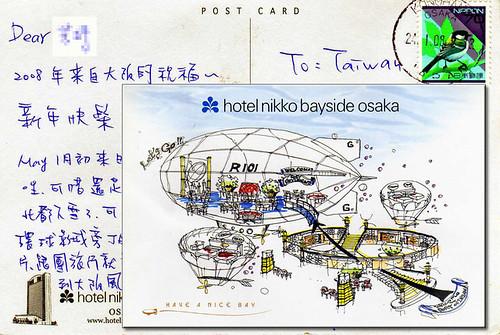 200702_日本大阪May的祝福