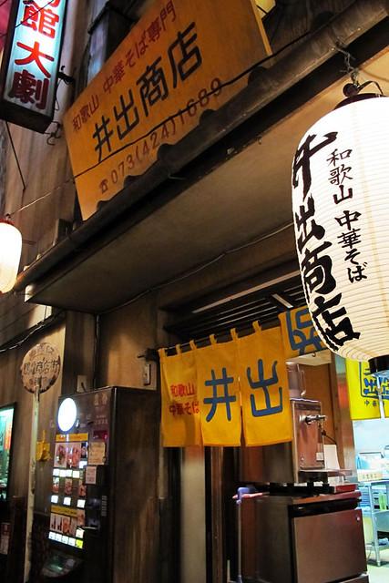 110216_191650_ラー博_井出商店