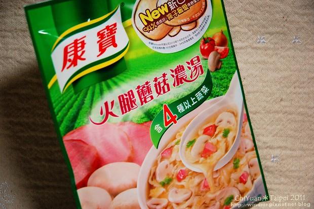 [試吃]康寶濃湯。十分鐘上桌,火腿蘑菇濃湯