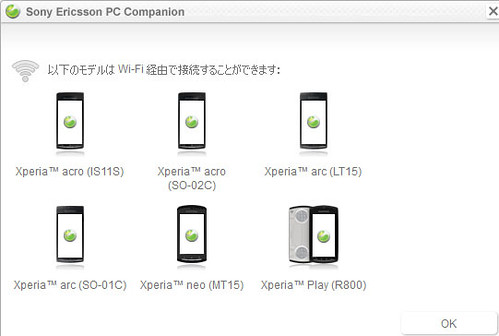 Xperia-Acro-Spotted-in-Japan-as-Xperia-arc-s-Sibling-2