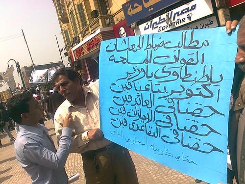 Tahrir April1 جمعة التطهير بالتحرير