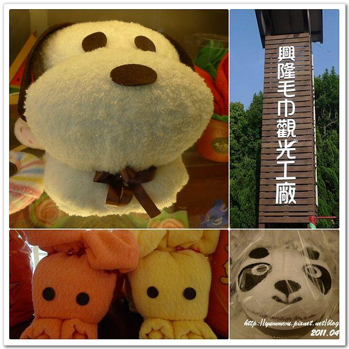 興隆毛巾觀光工廠(1)