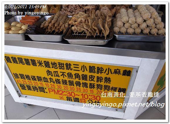 台南善化_麥肯香雞排20110321_R0018726