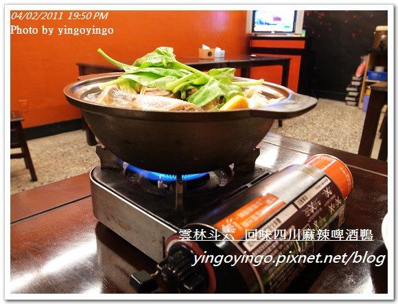 雲林斗六_回味四川麻辣啤酒鴨20110402_R0018860
