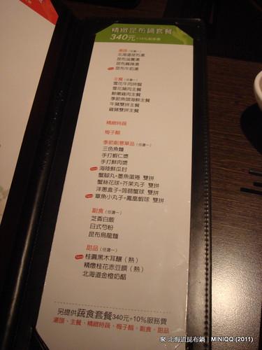 20110410 聚北海道昆布鍋_03