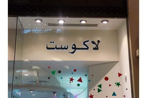 publicidad arabe