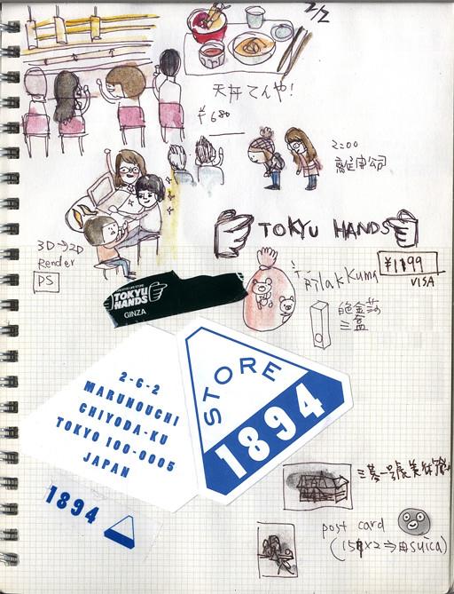 [本子。日本]08。0202。東集手。三菱一號美術館。東京車站loft