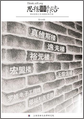 拍卖清华|思想库报告326 - 李华芳 - 李华芳的博客