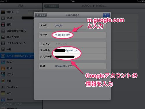 Googleアカウントの情報を入力