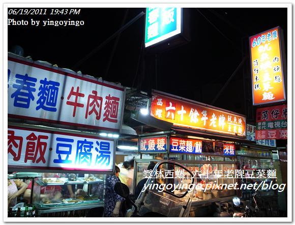 雲林西螺_六十年老牌豆菜麵20110619_R0030390