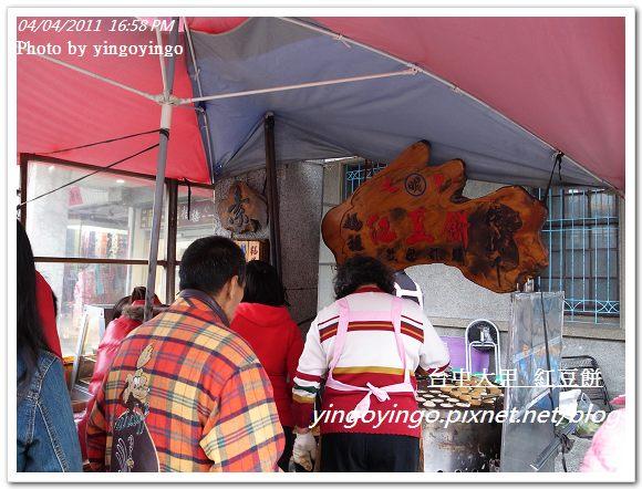 台中大甲_紅豆餅20110404_R0018929