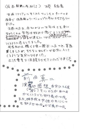 11-2 仮面劇2