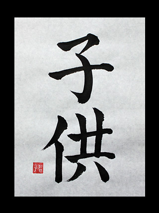 Kodomo Japanese Kanji For Child And Children Japanese Kanji Symbols