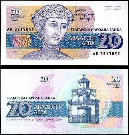 20 Leva Bulharsko 1991, P100