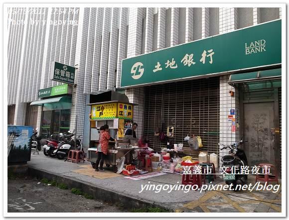 嘉義市_江戶章魚燒20110515_R0019595