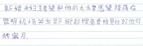 handwriting collaborative story