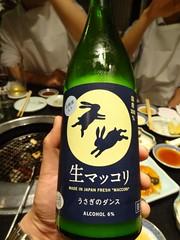 Korean Rice Wine!! @Kirakutei, Minami-Azabu, Tokyo (Phreddie) Tags: trip friends party japan happy japanese restaurant yum beef dream super bbq meat gucci delicious fatty marble biz marvelous yakiniku meatclub wagyu kirakutei baebecue krean 201405東京出張1