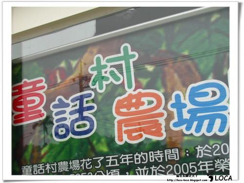 宜蘭樂活四日遊-童話村IMG_6412_6524.jpg