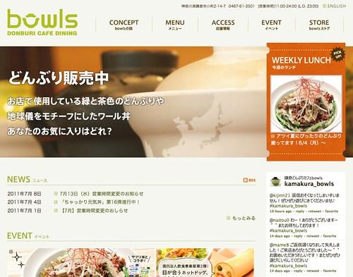 鎌倉どんぶりカフェ bowls_1310126841347