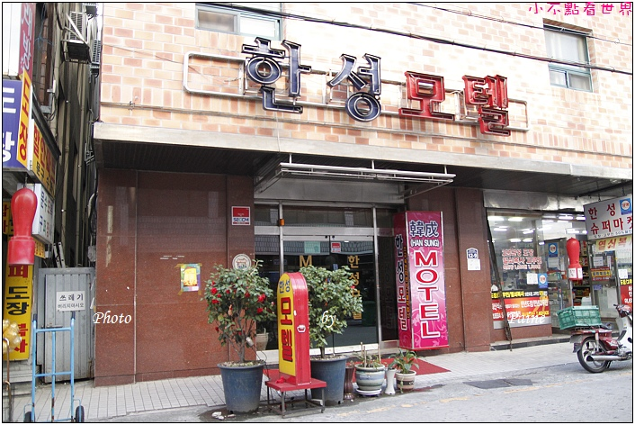 韓成MOTEL (1).JPG