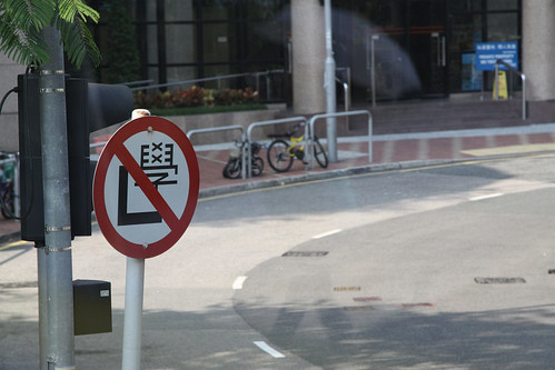 """Another """"No learner drivers"""" sign in Hong Kong"""
