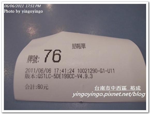 台南市中西區_裕成20110606_R0029790