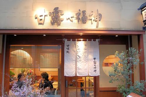 kanro shichifukujin, tokyo
