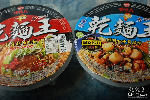[試吃]味味A乾麵王,大有來頭,澎湖XO干貝醬PK北港蒜蓉麻油醬