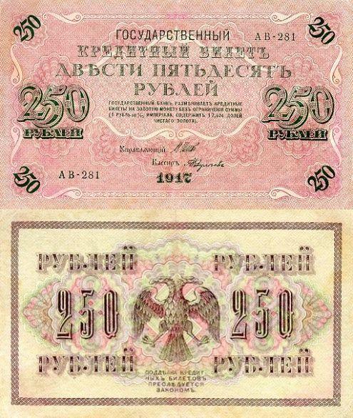 25 Rublov Rusko 1917, Pick 36