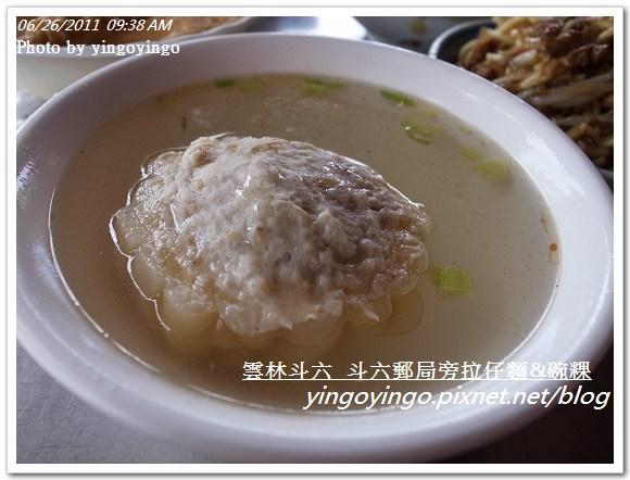 雲林斗六_斗六郵局旁拉仔麵20110626_R0040488