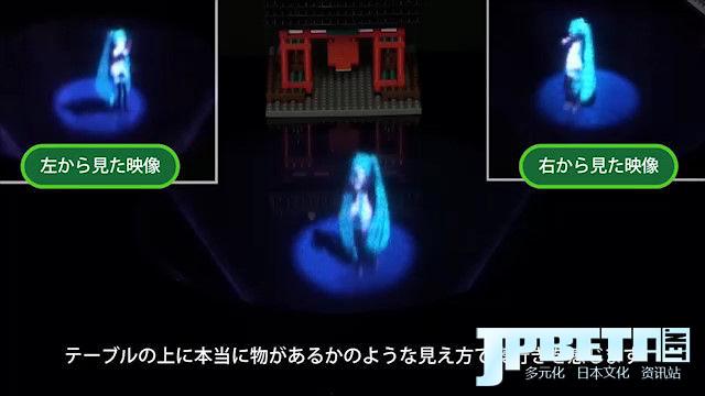 初音平面全息投影或成过去?多视觉3D立体全息投影技术突破介质束缚!