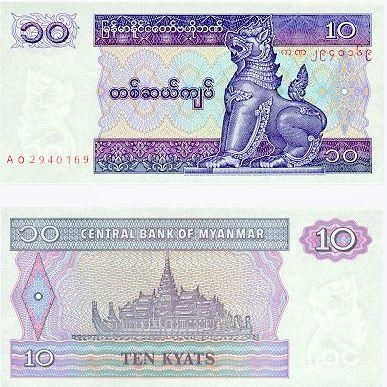 10 Kyatov Mjanmarsko 1996, Pick 71