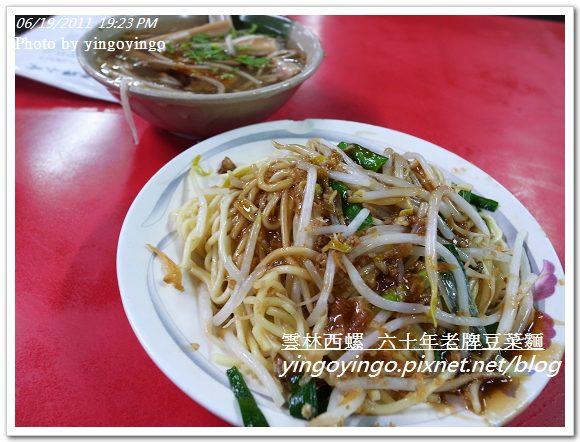 雲林西螺_六十年老牌豆菜麵20110619_R0030375