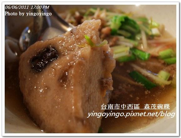 台南市中西區_森茂碗粿20110606_R0029784