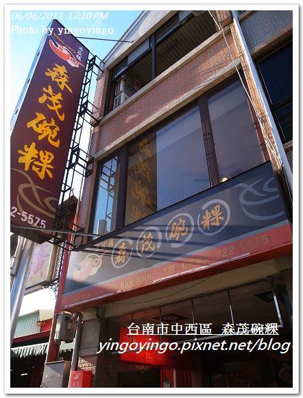 台南市中西區_森茂碗粿20110606_R0029787