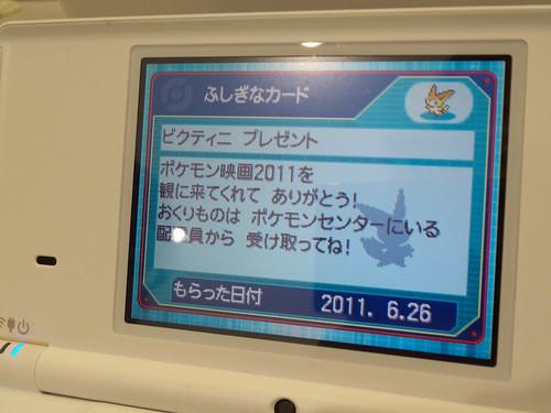 20110626-DCF00109