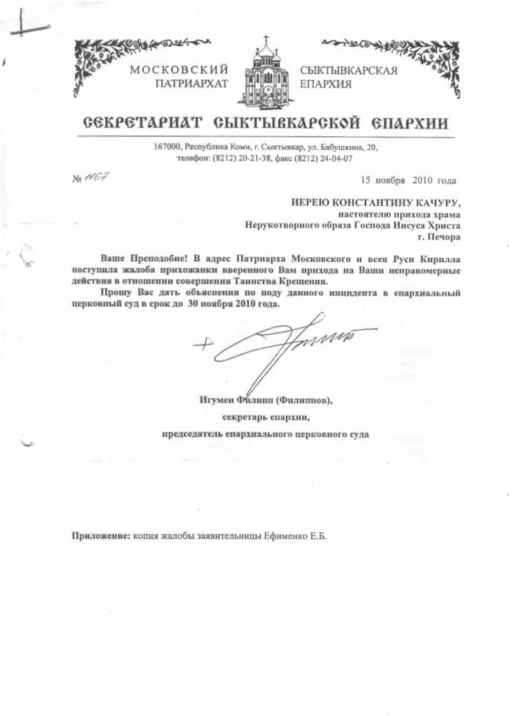 Жалоба Ефименко-1