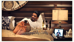 ... (Bally AlGharabally) Tags: male guy clock feet smile studio model bedroom perfect photographer designer handsome taj mahal el kuwait ballys rai bally hussain     gharabally 7asoon algharabally bloushi   7annoosa 7anoos