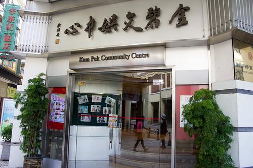 會場入口--金碧文娛中心