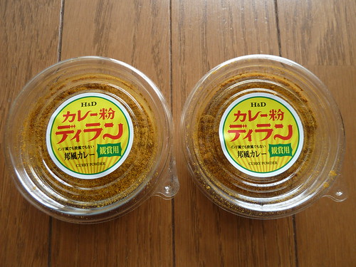 H&D カレー粉ディラン 観賞用