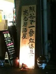 そうそう、この前「熊谷で一番麻婆豆腐を売る居酒屋」の前を通り ました