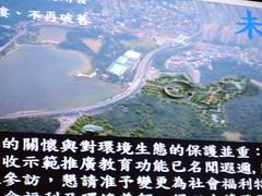 慈濟宏大的願景。圖中圓形類似土樓的建物,即是慈濟規畫於保護區的大 樓。攝影:洪美惠。